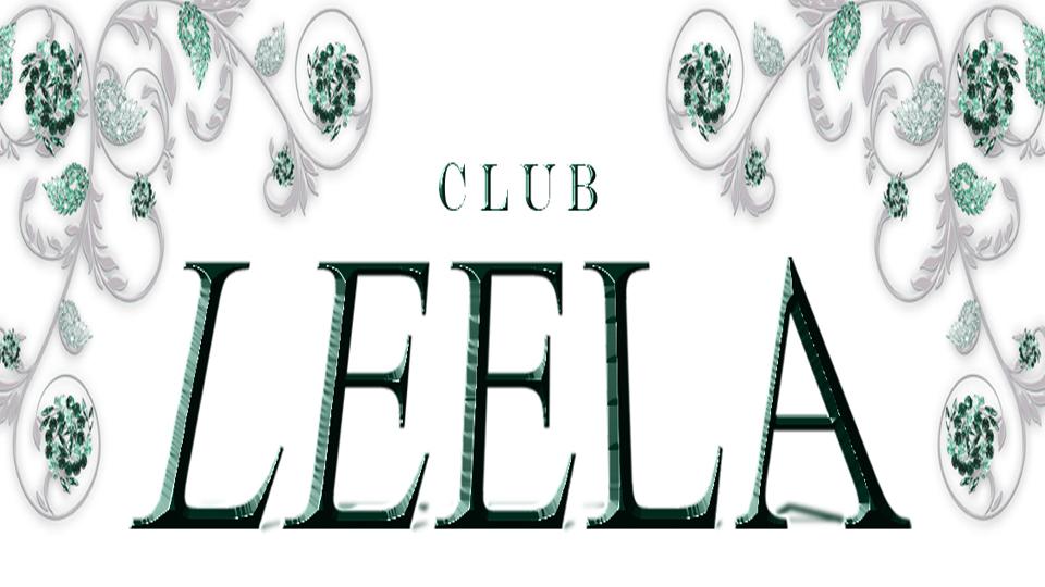 CLUB リーラ