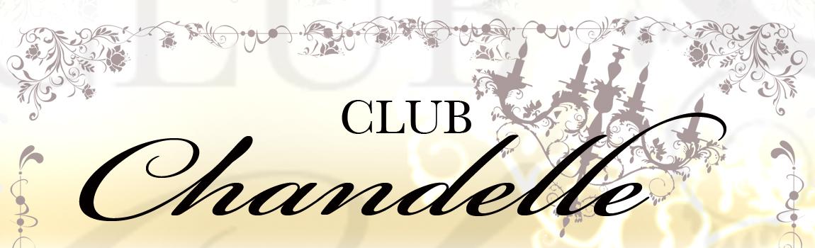 CLUB シャンデル