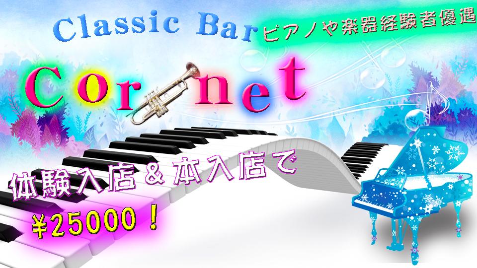 クラシックBar コルネット