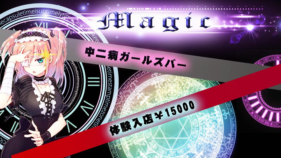 中二病ガールズバー Magic