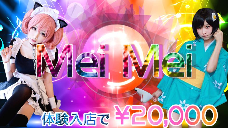 ミュージックメイドbar MEIMEI