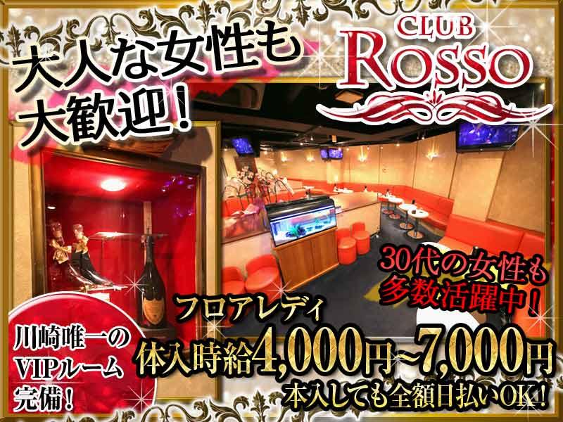 CLUB ROSSO ~ロッソ~