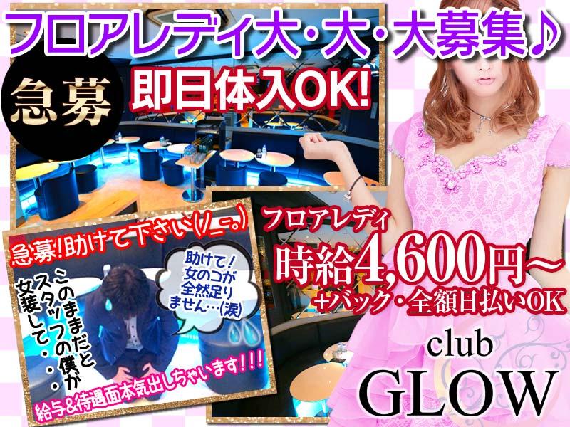 club GLOW ~グロウ~