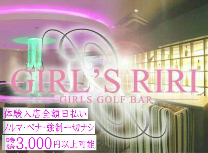 RIRI -shinjuku-(ガールズリリ)