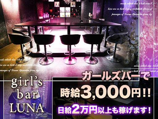 Girls Bar LUNA(ルナ)