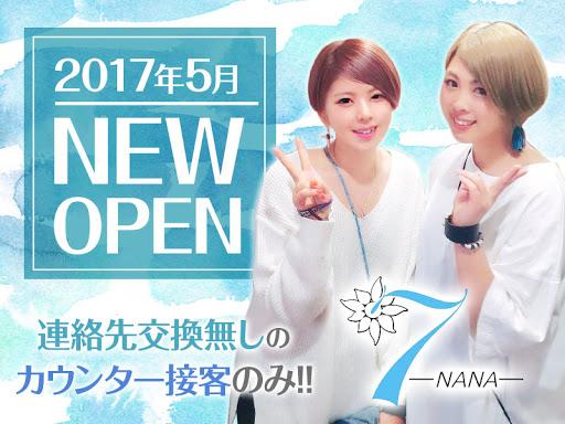 Girl's Bar 7(ナナ)