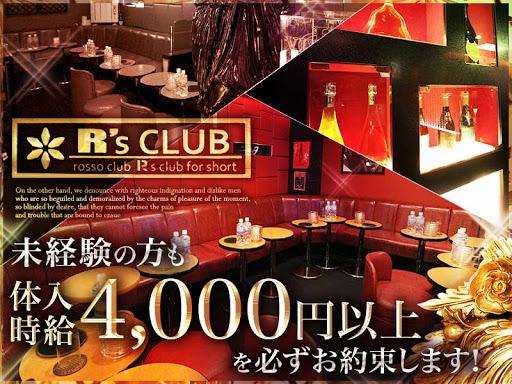 R's CLUB(アールズクラブ)