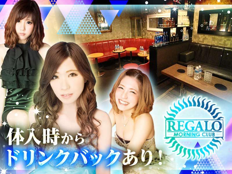 朝キャバ Club REGALO(レガロ)