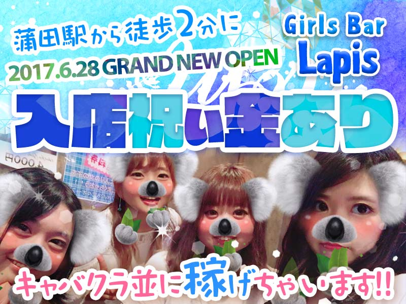 Girls Bar Lapis(ラピス)