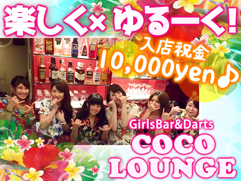 Girls Bar&Darts ~COCO LOUNGE~(ガールズバー&ダーツ ココラウンジ)