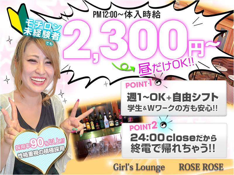 Girls Lounge RoseRose