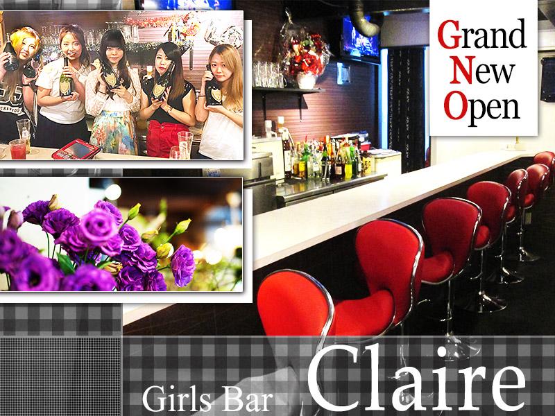 Girls Bar Claire(~ガールズバー クレア~)
