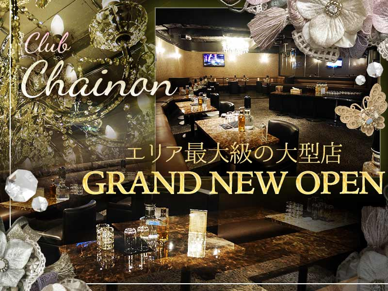 Club Chainon(クラブ シェノン)