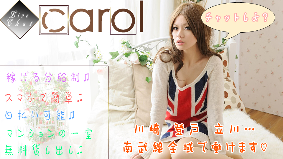 carol-キャロル-