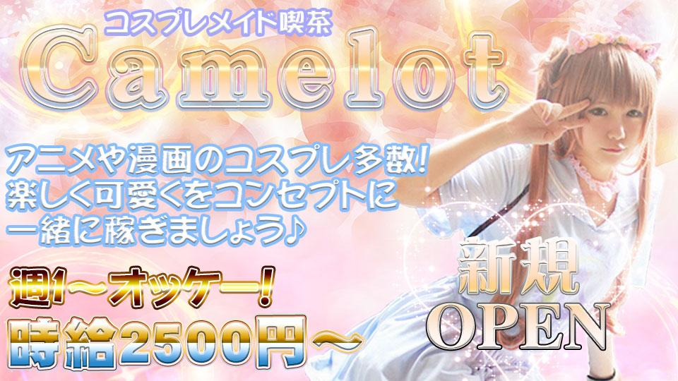 【NEW】コスプレメイド喫茶 Camelot【OPEN】