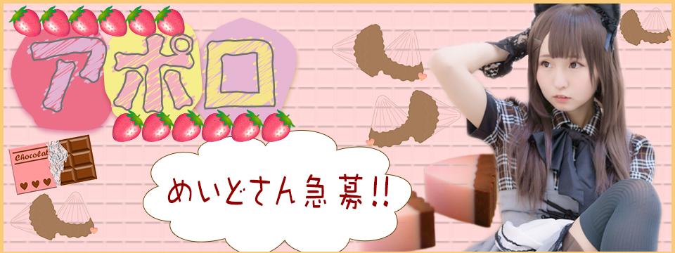 ★新規オープン★吉祥寺メイド喫茶 「アポロ」