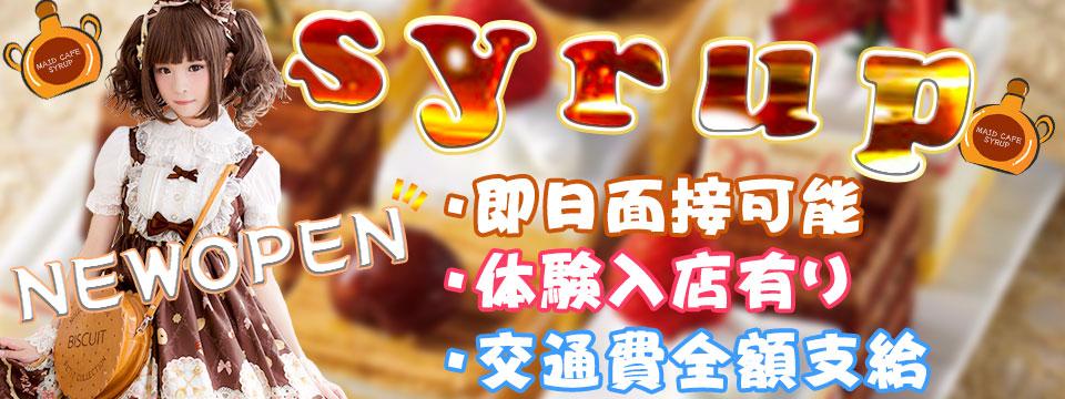 ★NEWオープン★    メイド喫茶Syrup