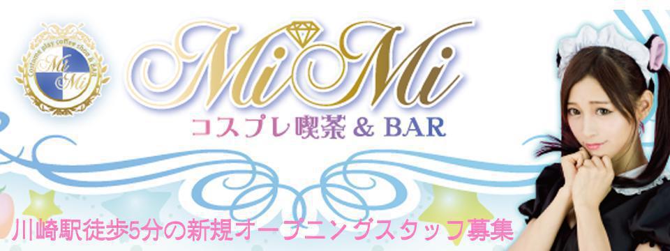 【リニューアル】MIMI【OPEN】
