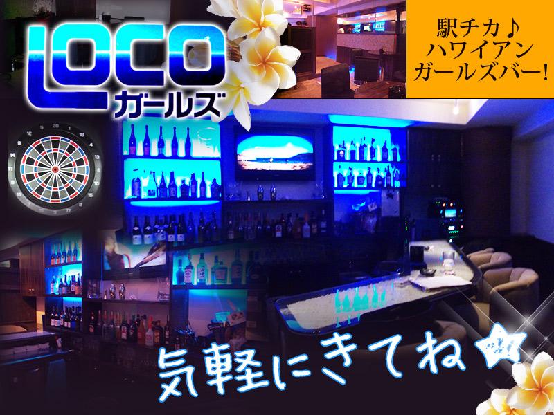 LOCO(ロコ)