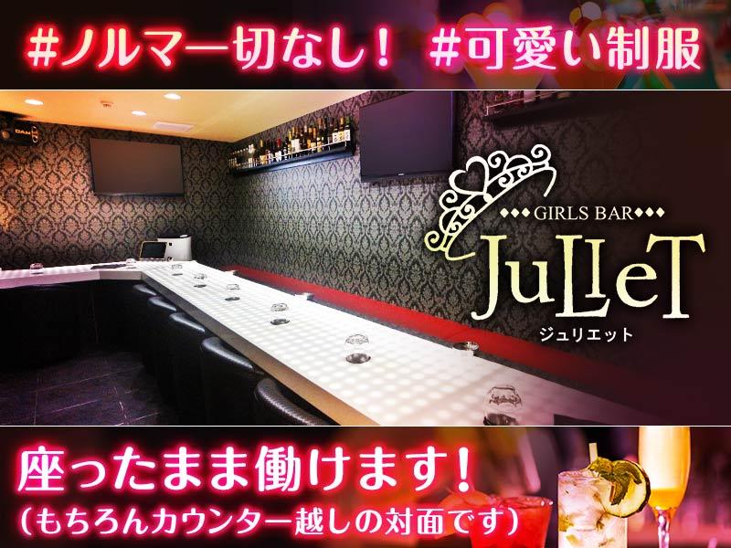 Girl's Bar JuLieT(ジュリエット)
