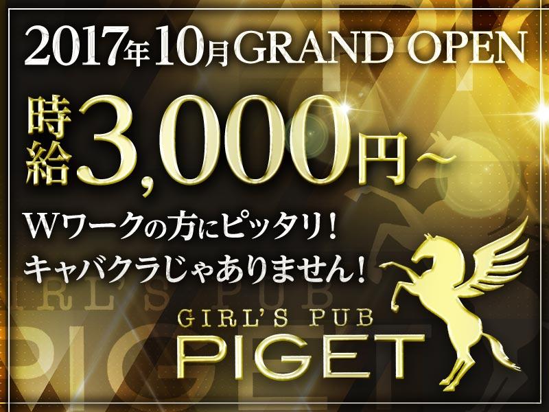 PIGET(ピゲ)