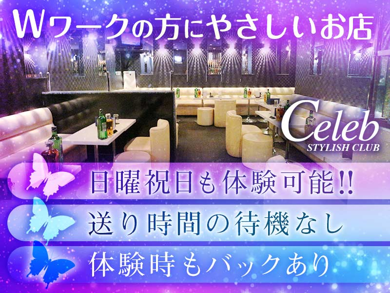 New Club Celeb(セレブ)