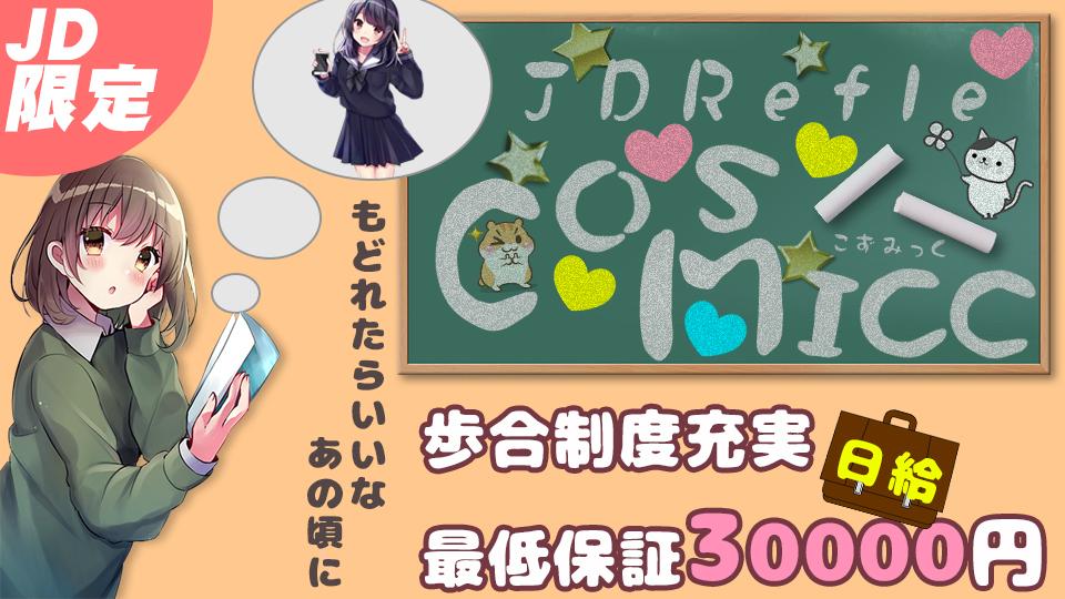 立川jdリフレ★cosmicc