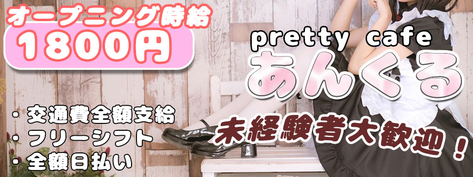pretty cafe 「あんくる」