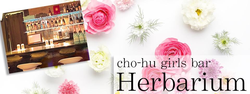GirlsBar Herbarium