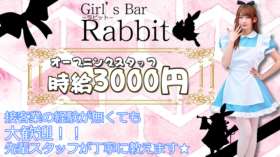 GirlsBar Rabbit