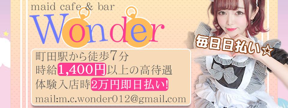 maidcafe&bar『Wonder』