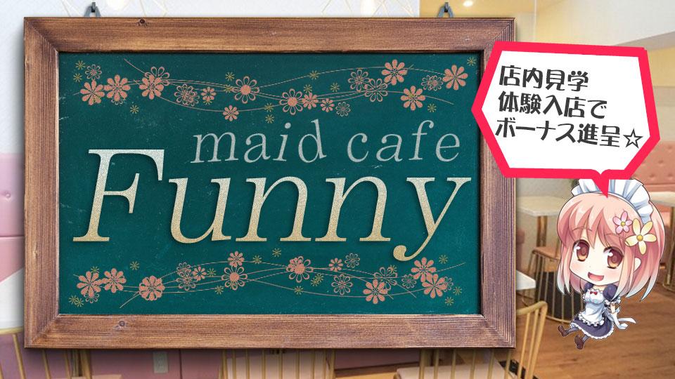 メイドカフェ『Funny』