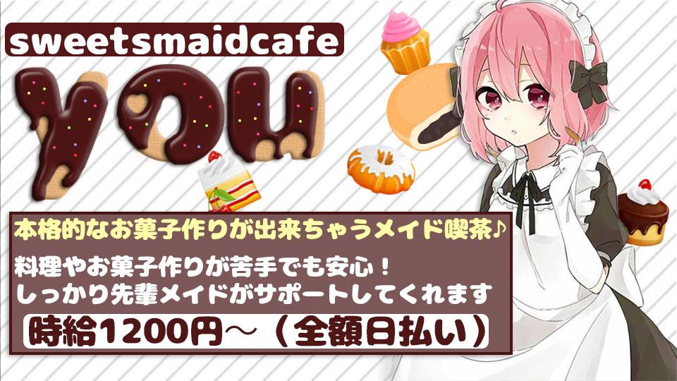 メイド喫茶 you