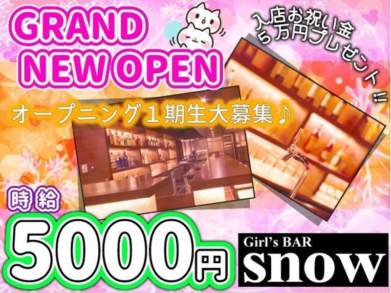 Girls Bar SNOW(スノー)