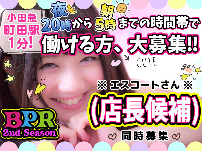 BPR 2nd season