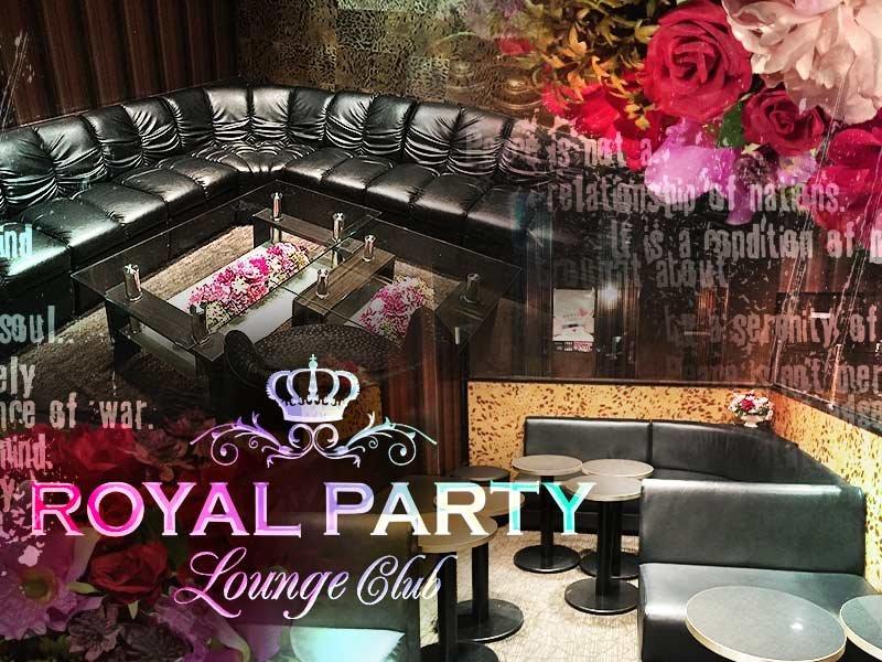 ROYAL PARTY【朝】