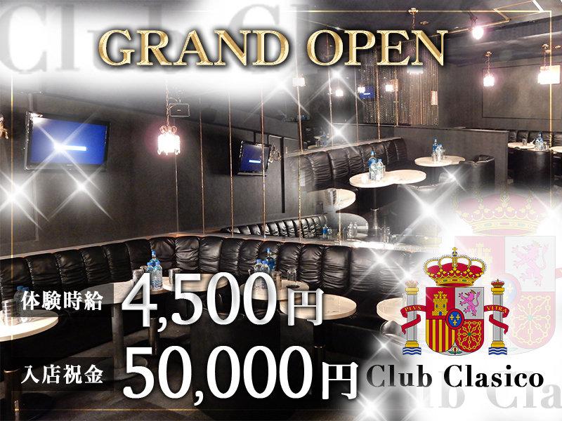 club Clasico