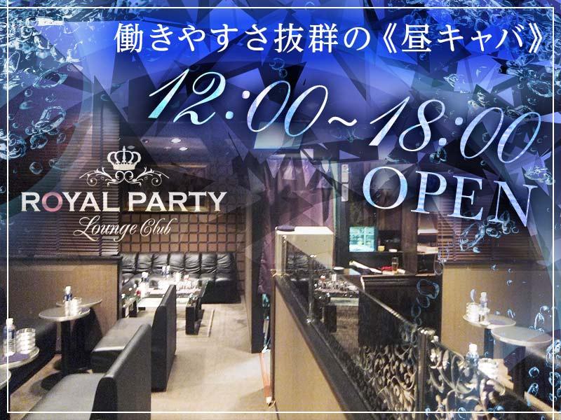 【昼】ROYAL PARTY