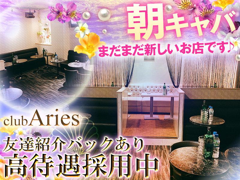 朝キャバ club Aries