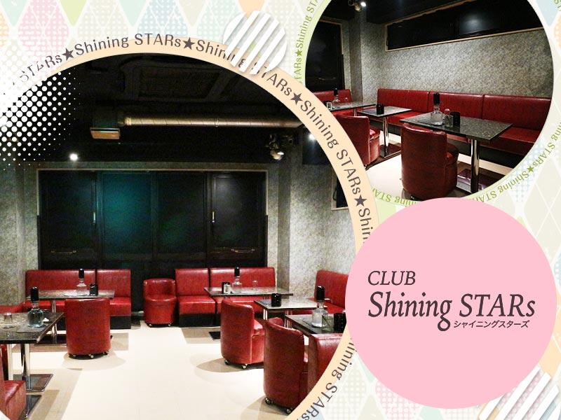Club Shining STARs