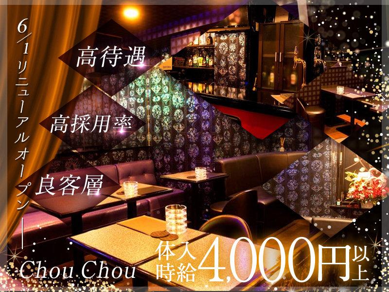 【朝・夜】Chou Chou(シュシュ)