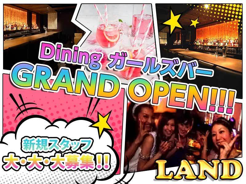 【朝・昼・夜】Dining Girls Bar LAND(ランド)