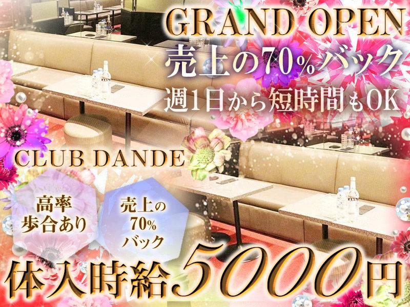 CLUB DANDE(クラブダンデ)