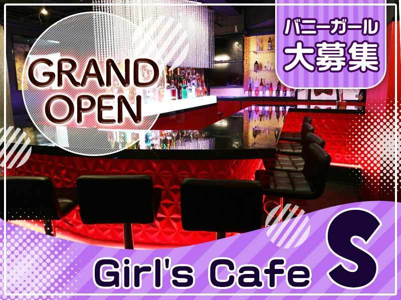 Girl's Cafe S(エス)