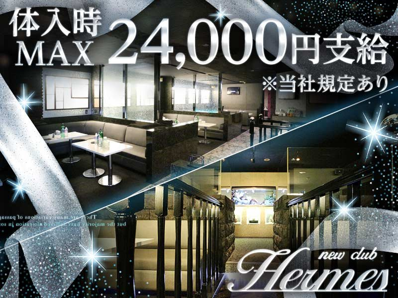 NEW CLUB Hermes