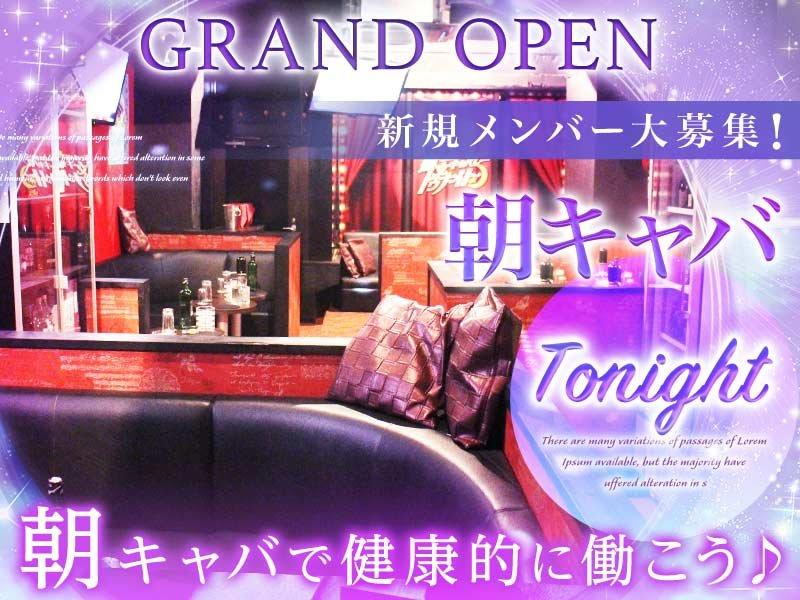 朝キャバ To night(トゥナイト)