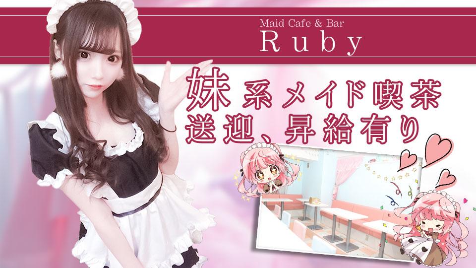 【NEW】コンセプトメイド喫茶 Ruby【OPEN】
