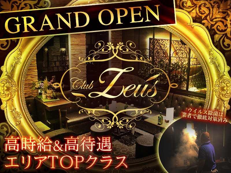Club Zeus(ゼウス)