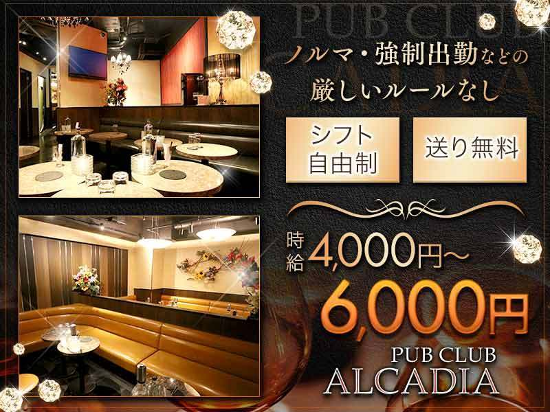 CLUB ALCADIA(アルカディア)