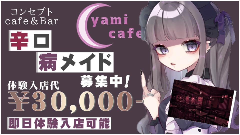 府中コンセプトカフェ『yami cafe』即日体験可能♪